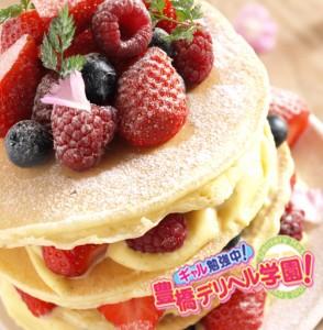 パンケーキ・ギャル勉